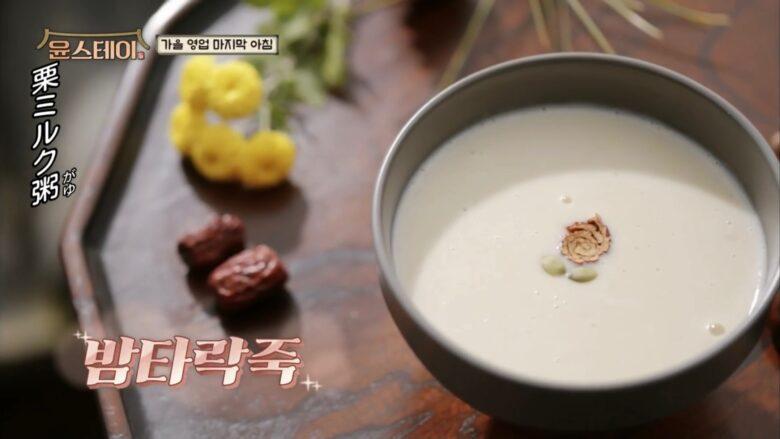 栗ミルク粥